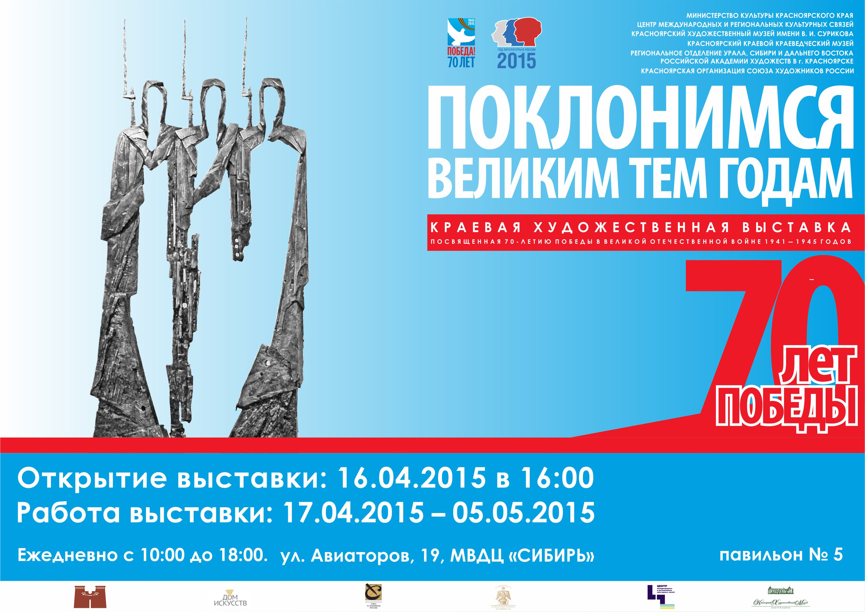 Купин Майя выставка картин в красноярске 2015 новости Воронеж, Белгород
